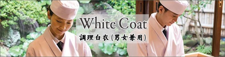 調理白衣(男女兼用)