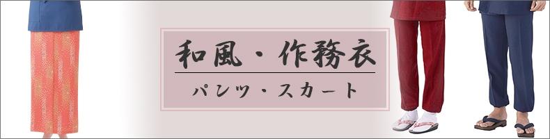 和風・作務衣(パンツ・スカート)