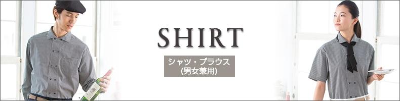 シャツ・ブラウス(男女兼用)