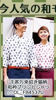 和衿プリントシャツ(招き猫)七分袖 [男女兼用] 77-FB4537U