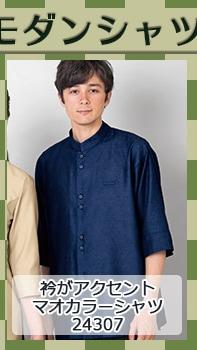 マオカラーシャツ [男女兼用] 24307