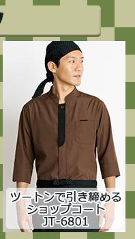 ショップコート 七分袖 [男女兼用] JT-6801