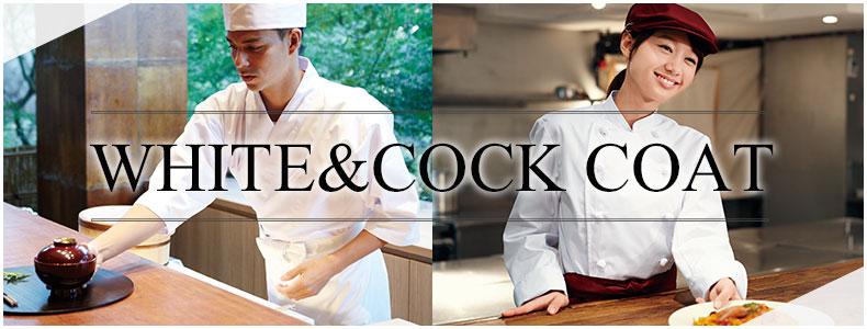 調理白衣・コックコート