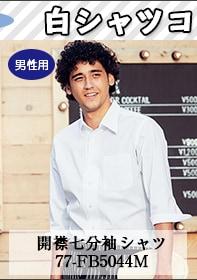 メンズ開襟七分袖シャツ[男性用] 77-FB5044M