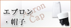 エプロン・帽子