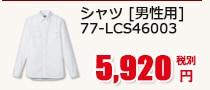 シャンブレー長袖シャツ [男性用] 77-LCS46003