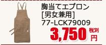 胸当てエプロン [男女兼用] 77-LCK79009