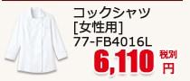 吸汗速乾コックシャツ[女性用] 77-FB4016L