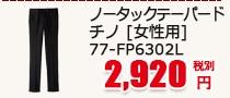 ノータックテーパードチノ[女性用] 77-FP6302L