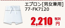 パイピングポイントショートエプロン[男女兼用] 77-FK7120