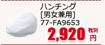 ハンチング[男女兼用] 77-FA9653