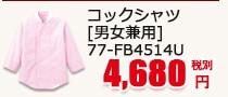 コックシャツ 七分袖[男女兼用] 77-FB4514U
