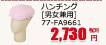 ハンチング[男女兼用] 77-FA9661