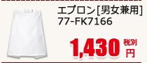 ミドルエプロン[男女兼用] 77-FK7166