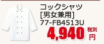 コックシャツ 七分袖[男女兼用] 77-FB4513U