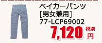 ベイカーパンツ [男女兼用] 77-LCP69002