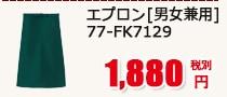 ソムリエエプロン[男女兼用] 77-FK7129