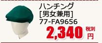 ハンチング[男女兼用] 77-FA9656