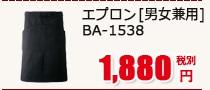 エプロン [男女兼用] BA-1538