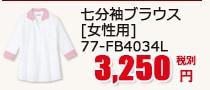 イタリアンカラー七分袖ブラウス[女性用] 77-FB4034L