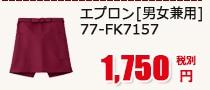ショートエプロン[男女兼用] 77-FK7157