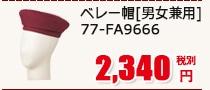 ベレー帽[男女兼用] 77-FA9666