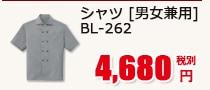 シャツ [男女兼用] BL-262