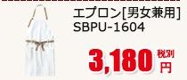 2WAYエプロン [男女兼用] SBPU-1604