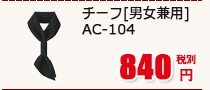 チーフ [男女兼用] AC-104