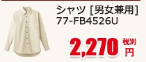 ブロードレギュラーカラー長袖シャツ [男女兼用] 77-FB4526U