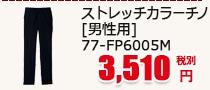 ストレッチカラーチノ[男性用] 77-FP6005M