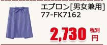 サロンエプロン(ストライプ)[男女兼用] 77-FK7162