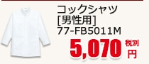 シングル スタンドコックシャツ[男性用] 77-FB5011M