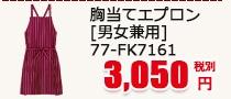 バッククロス胸当てエプロン(ストライプ)[男女兼用] 77-FK7161
