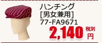 ハンチング(ストライプ)[男女兼用] 77-FA9671