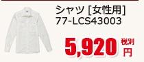 シャンブレー長袖シャツ [女性用] 77-LCS43003