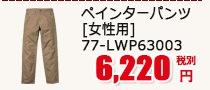 ペインターパンツ [女性用] 77-LWP63003