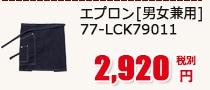 ショートエプロン [男女兼用] 77-LCK79011
