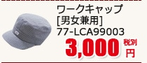 ワークキャップ [男女兼用] 77-LCA99003