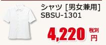 シャツ [男女兼用] SBSU-1301