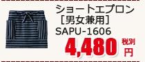 ショートエプロン[男女兼用]SAPU-1606
