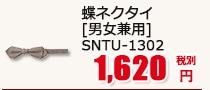 蝶ネクタイ [男女兼用] SNTU-1302