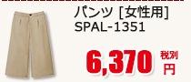 パンツ [女性用] SPAL-1351