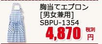胸当てエプロン [男女兼用] SBPU-1354
