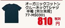 オーガニックコットンクルーネックTシャツ 半袖 [男女兼用] 77-MS0301