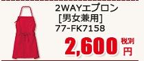 2WAYエプロン [男女兼用] 77-FK7158