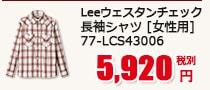 Leeウェスタンチェック長袖シャツ [女性用] 77-LCS43006