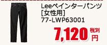 Leeスペインターパンツ [女性用] 77-LWP63001