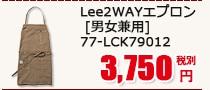 Lee2WAYエプロン [男女兼用] 77-LCK79012