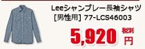 Leeシャンブレー長袖シャツ [男性用] 77-LCS46003